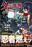 夕ばえ作戦 3 (リュウコミックス)
