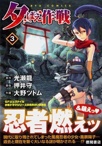 夕ばえ作戦 3 (リュウコミックス)の詳細を見る