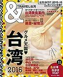 &TRAVEL 台湾 2016 (アサヒオリジナル)