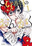 89番目のおんがく(1) (RYU COMICS)