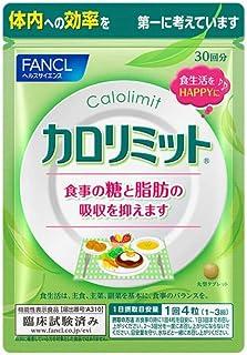 Best FANCL Calorie Limit one pack Japan Review