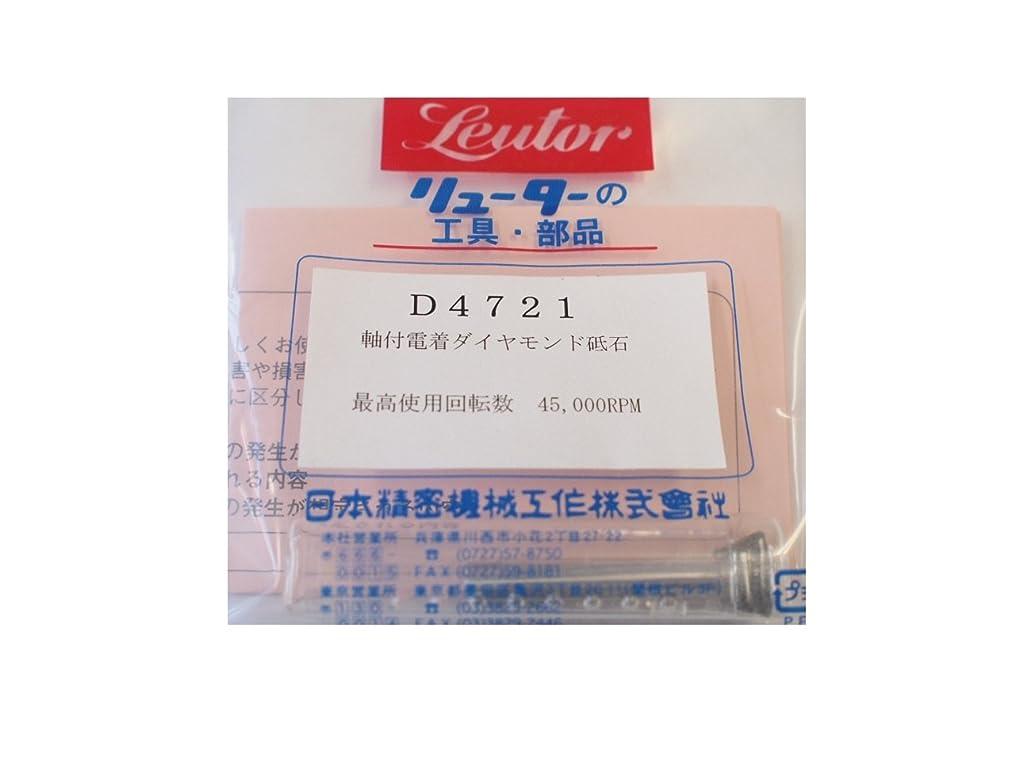 円形の廃止望まないリューター 軸付電着ダイヤモンド砥石 D4721