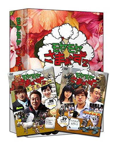 『モヤモヤさまぁ~ず2 DVD-BOX(VOL.26、VOL.27)』の1枚目の画像