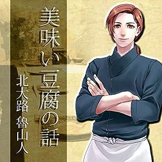 『イケメン料理人シリーズ「美味い豆腐の話」』のカバーアート