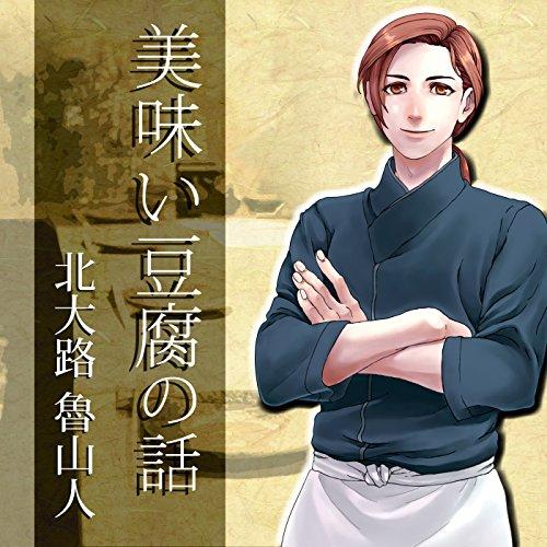 イケメン料理人シリーズ「美味い豆腐の話」 | 北大路 魯山人