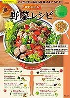 疲れをとる楽々野菜レシピ 楽LIFEシリーズ