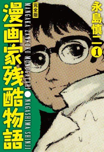 漫画家残酷物語・完全版(1) (その他)の詳細を見る
