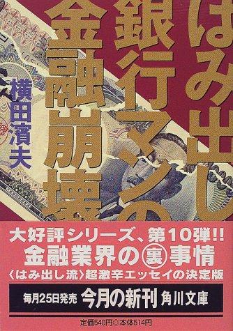 はみ出し銀行マンの金融崩壊 (角川文庫)の詳細を見る
