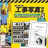 アイアールティ はじめての工事写真作成5 Lite DL版|Win対応|ダウンロード版
