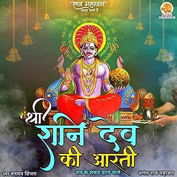 Shri Shani Dev Ki Aarti (Jan Ke Sankat Harane Wale)