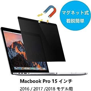 AnnTec マグネット式 MacBook Pro 15インチ用 [2016/2017/2018/2019 TouchBar] 覗き見防止フィルター 着脱可能 Macbook 15インチ用 ブルーライトカット プライバシー フィルター Macbook 15インチ 専用