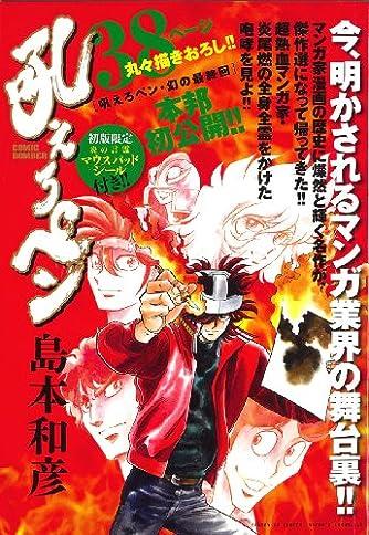 吼えろペン (サンデーGXコミックス CHRONICLE)