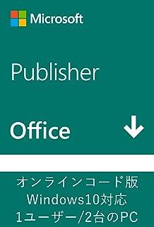 Microsoft Publisher 2019(最新 永続版)|オンラインコード版|Windows10|PC2台