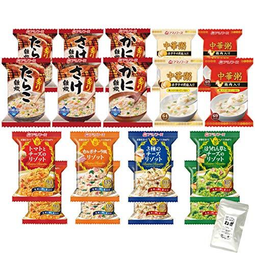 アマノフーズ フリーズドライ 雑炊 リゾット 中華粥 9種類 18食 小袋ねぎ1袋 セット