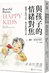 Peaceful Parent, Happy Kids (Chinese Edition) Paperback
