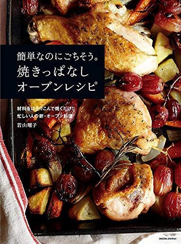 新装版 簡単なのにごちそう。焼きっぱなしオーブンレシピ