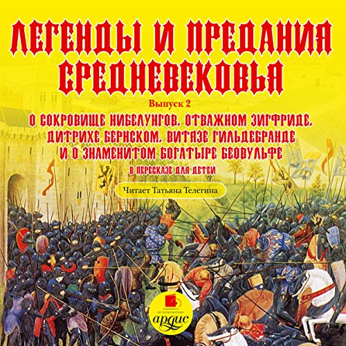 Legendy i predaniya Srednevekov'ya: V pereskaze dlya detey [Legends of the Middle Ages: In the Retelling for Children] audiobook cover art