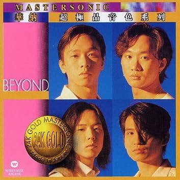 Beyond 24K Mastersonic Compilation