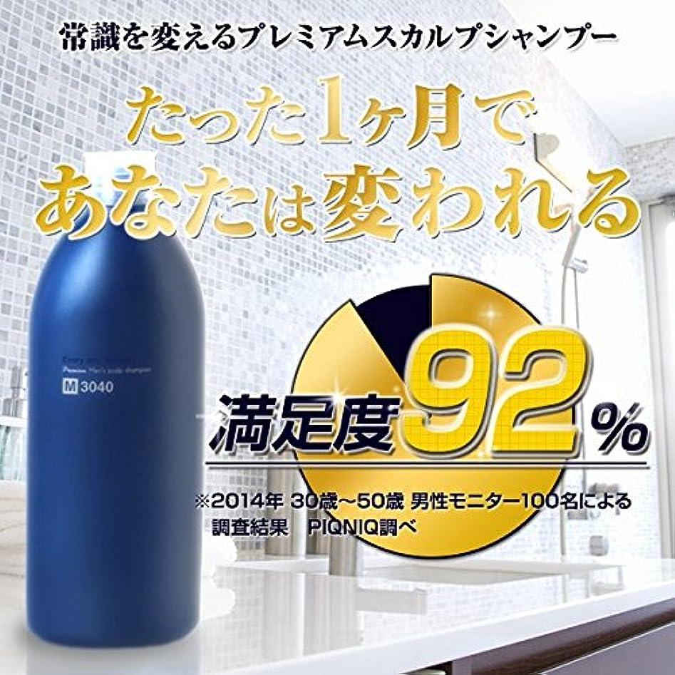 継承お風呂を持っているセットアップM3040プレミアムスカルプシャンプー 3個