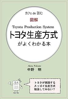 カフェ de 読む 図解トヨタ生産方式がよくわかる本 (FLoW ePublication)