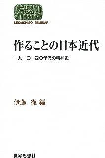 作ることの日本近代―一九一〇‐四〇年代の精神史― (世界思想ゼミナール)
