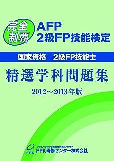 AFP・2級FP技能検定 精選学科問題集2012~2013年版