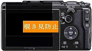 Sukix のぞき見防止フィルム 、 Ricoh GR Digital II 2 向けの 反射防止 フィルム 保護フィルム 液晶保護フィルム(非 ガラスフィルム 強化ガラス ガラス ) のぞき見防止 覗き見防止フィルム new version