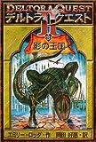 デルトラ・クエスト II〈3〉影の王国