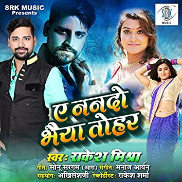 Ae Nanado Bhaiya Tohar - Single