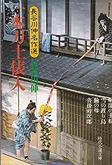 一本刀土俵入―長谷川伸名作選 (1984年) (時代小説文庫〈92〉)