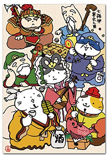 ほのぼの浮世絵ポストカード 「七福神宴会之図」 縁起物絵葉書 年賀状