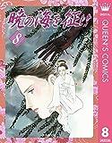 暁の海を征け 8 (クイーンズコミックスDIGITAL)