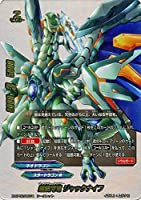 バディファイトX(バッツ)/超銀河竜 ジャックナイフ(シークレット)/キャラクターパック第2弾 「むっちゃ!! 100円スタードラゴン」