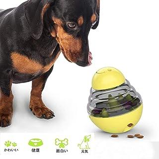 自動給餌器 おやつボウル 犬用 猫用 おやつ おもちゃ ボウル 早食い防止 餌入れ ストレス解消 エサ 供給 知的な成長をサポートするペット用の知育玩具 倒れないエッグ IQ&挙動激励 運動不足解消 (イエロー)