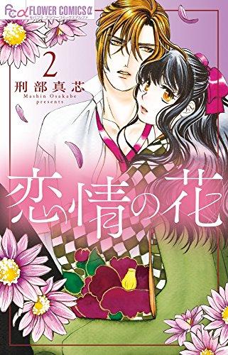 恋情の花 (2) (フラワーコミックスアルファ)