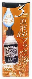 ジャパンギャルズ 3種類の成分配合 原液100% プラセンタ & アルブチン+ビタミンC誘導体 たっぷりの大容量 100ml