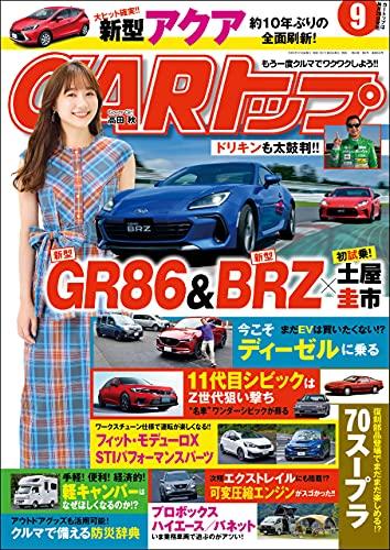 CARトップ (カートップ) 2021年 9月号 [雑誌]