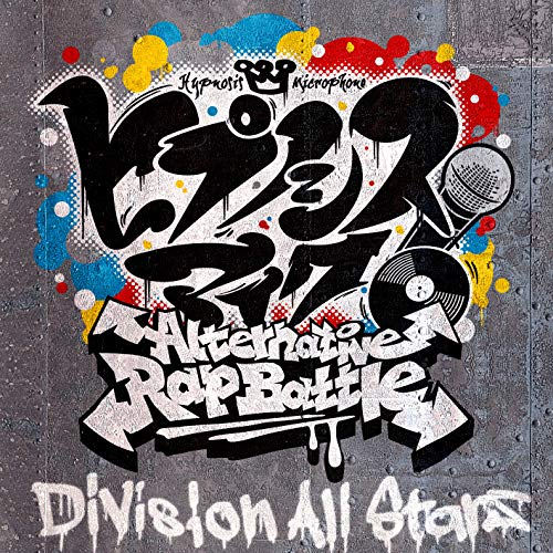 [Single]ヒプノシスマイク -Alternative Rap Battle- – ヒプノシスマイク(Division All Stars)[FLAC + MP3]