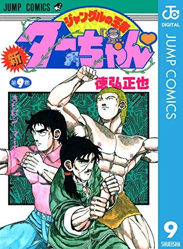 新ジャングルの王者ターちゃん 9 (ジャンプコミックスDIGITAL)
