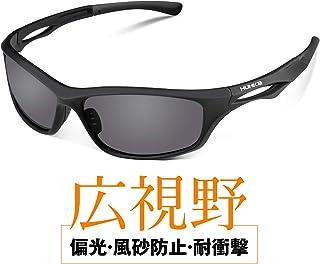 偏光レンズ スポーツサングラス 【釣り 自転車 アウトドア スキー ゴルフ 運転】偏光レンズサングラス 収納ケース付 超軽量UV400 紫外線カット