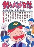 釣りバカ日誌(12) (ビッグコミックス)