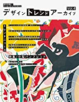 デザイン トレンド アーカイブ Vol.4 小型パンフレット特集