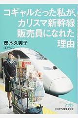 コギャルだった私が、カリスマ新幹線販売員になれた理由 (日経ビジネス人文庫) 文庫
