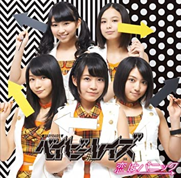 恋はパニック【初回盤B】 - EP