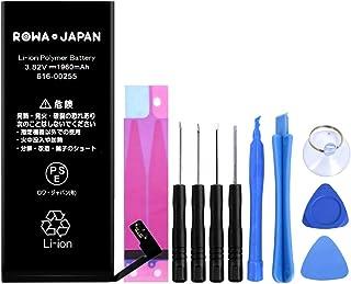 【国内向け】【ロワ社名PSEマーク付】 iPhone 7 交換 バッテリー 交換用工具付き