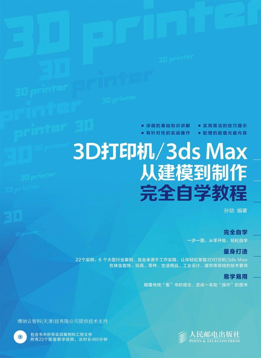 3Dプリンター/ 3ds Maxのモデリングから生産完了の自習コース