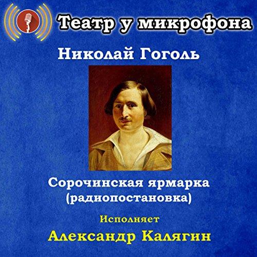 Sorochinskaya yarmarka audiobook cover art