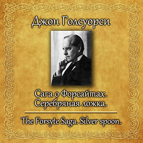 Serebryanaya lozhka audiobook cover art