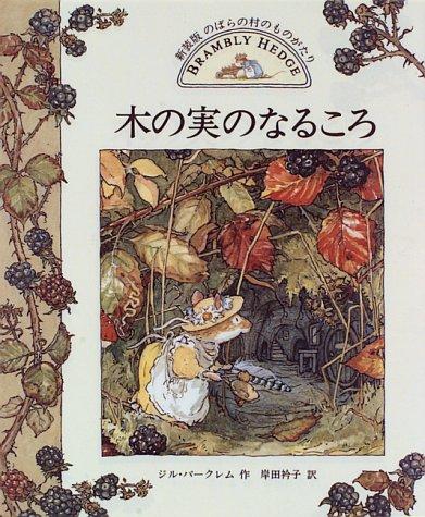 木の実のなるころ (のばらの村のものがたり (3))