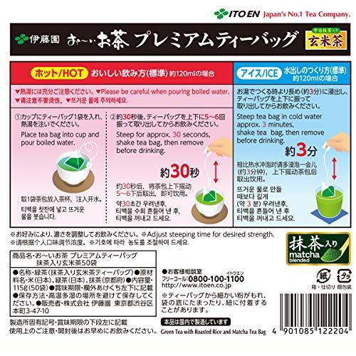 『伊藤園 おーいお茶 プレミアムティーバッグ 宇治抹茶入り玄米茶 2.3g ×50袋』のトップ画像